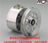 FMS  CR212 轴径式张力传感器