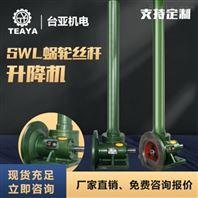 供应螺旋小型电动蜗轮蜗杆升降机