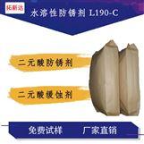 水溶性防锈剂L190Plus-C 高含量羧酸