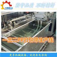 PP、PET打包带生产线生产设备,型材挤出机