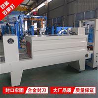 L450垃圾袋封切热收缩膜包装机
