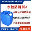 水性防锈剂A 亚硝酸钠取代剂