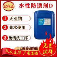 水性防锈剂D 水性硼酸酯