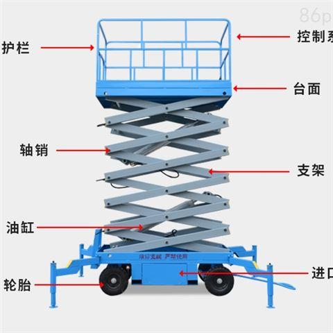 东弘500公斤移动升降平台生产厂家