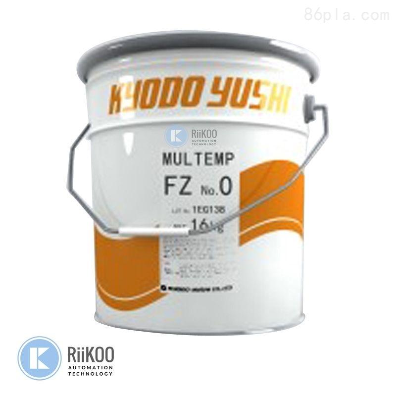 KYODO YUSHI润滑脂MULTEMP FZ NO. 00