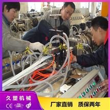 PVC一出四明线槽生产线/机器/设备