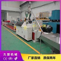 PVC板材生产线_塑料集成墙板/扣板生产设备