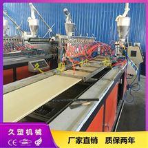 PVC木塑发泡墙板生产线_竹木纤维墙板设备