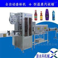 洗發水套標機 沐浴露蒸汽收縮機 *