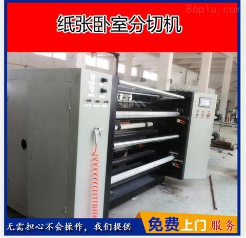专业销售生产各种材质用分条分切机 功能齐全品质保证