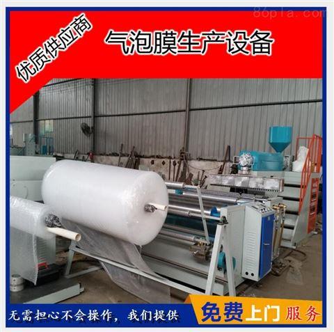 防震易碎物品包装用气泡膜生产机器 低价直销