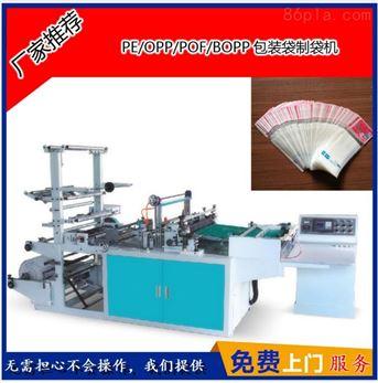 【具有超高竞争力】的高效率OPP自粘袋生产机器 修改