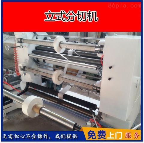 【立式分切机】BOPP膜复卷分切机 铜版纸复卷分切