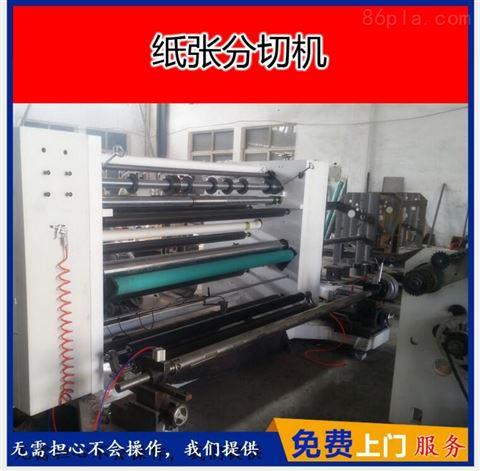 【高速】分切机 可以分切纸张 无纺布 薄膜