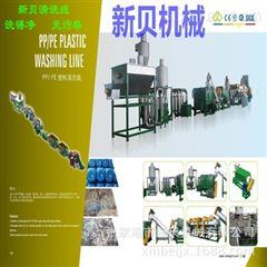 新贝回收设备厂家推荐 塑料薄膜新型自动流水清洗线