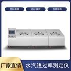 W303水汽透过量测试仪-广州标际