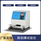 Gx-C1耐刮擦试验仪
