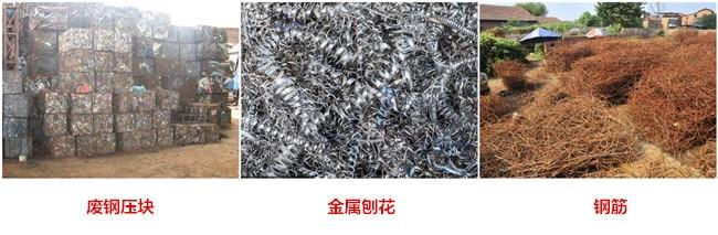金属撕碎机原料2.jpg