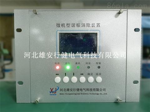 智能微机消谐装置生产厂家-行健