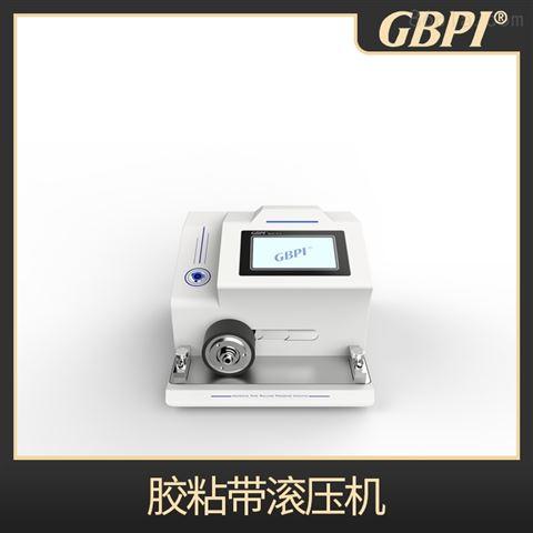 印刷胶粘带滚压机