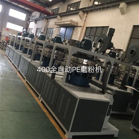 400全自动PE磨粉机