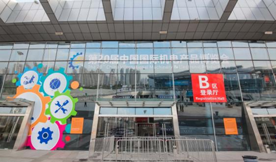 2020中国国际机电产品博览会扬帆启航,11月17日邀您共聚江城!