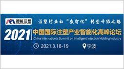 2021中国国际注塑产业智能化高峰论坛