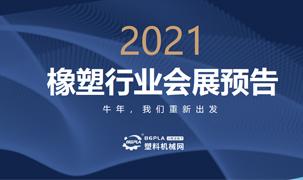 2021年度橡塑行业推荐会展预告合集