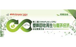 第二屆 CHINAPLAS X CPRJ 塑料回收再生與循環經濟論壇暨展示會