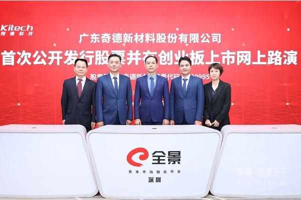 奇德新材(300995.SZ)IPO定價14.72元/股, 5月13日開啟申購