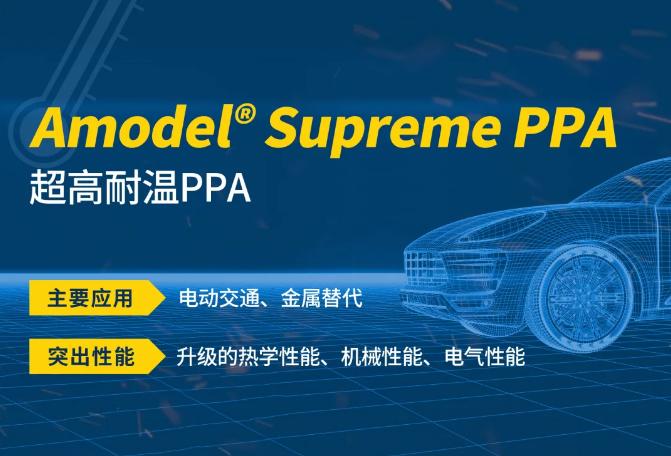 全新超高耐溫PPA材料,專為電動交通和金屬替代精心設計!