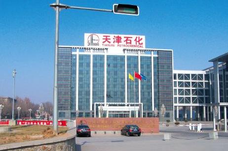 精益管理丨天津石化新聚丙烯裝置產品推介交流會圓滿召開