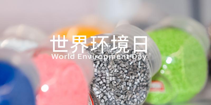 """2021世界環境日丨科倍隆、伊之密、科亞、海天為""""雙碳""""目標助跑"""