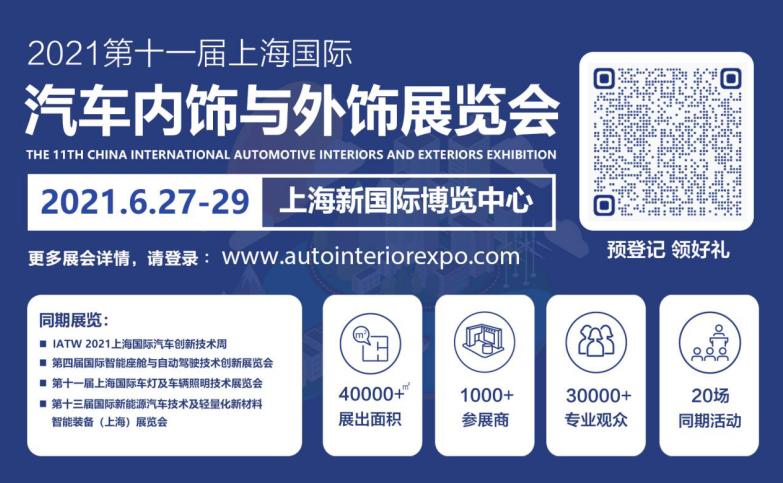 佛吉亞/法雷奧/巴斯夫/科思創/申達領銜千家品牌流量,汽車內外飾行業盛會6月27日與您相聚上海