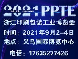 2021浙江印刷包装工业技术展览会