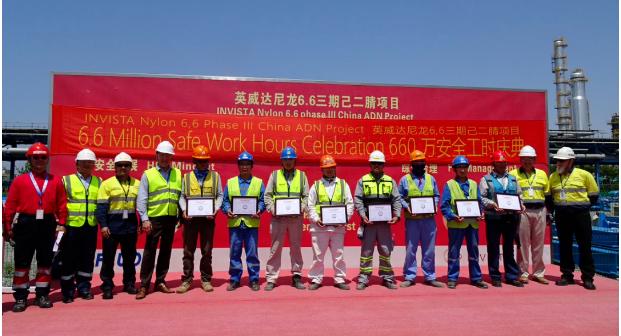 英威达己二腈生产基地建设实现660万安全工时!