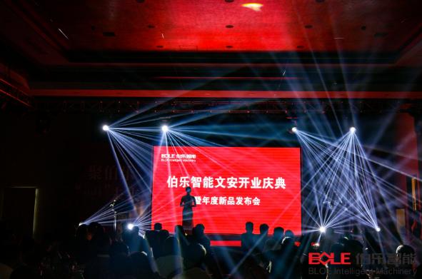 聚伯樂 塑未來——伯樂智能開業慶典暨年度新品發布會在文安隆重舉行!