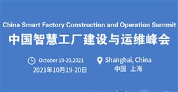 中国智慧工厂建设与运维(国际)峰会