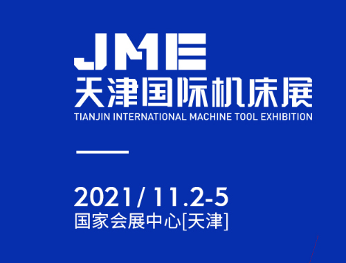 華機展JME天津機床展延期至11月2日舉辦