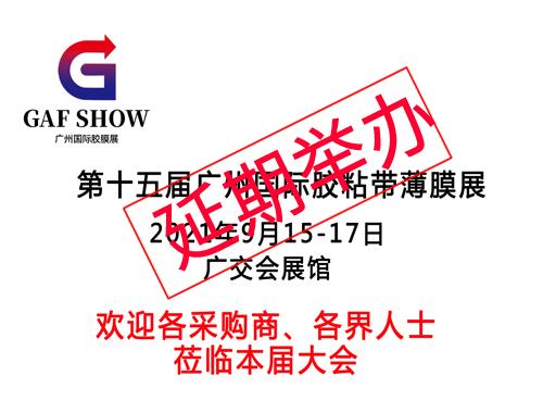 2021第十五屆中國(廣州)國際膠帶&薄膜及涂布自動化設備展覽會(延期時間待定)