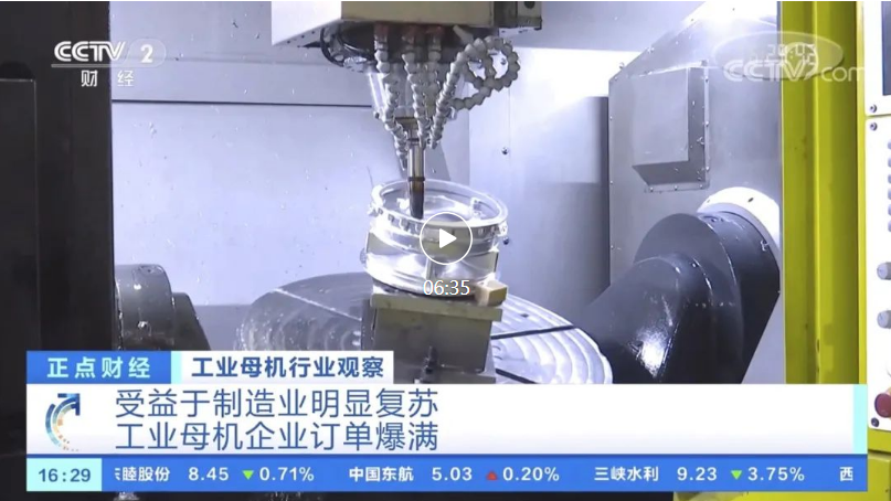 CCTV-2 聚焦工业母机 拓斯达控股子公司埃弗米接受采访
