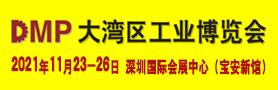 DMP大灣區工業博覽會